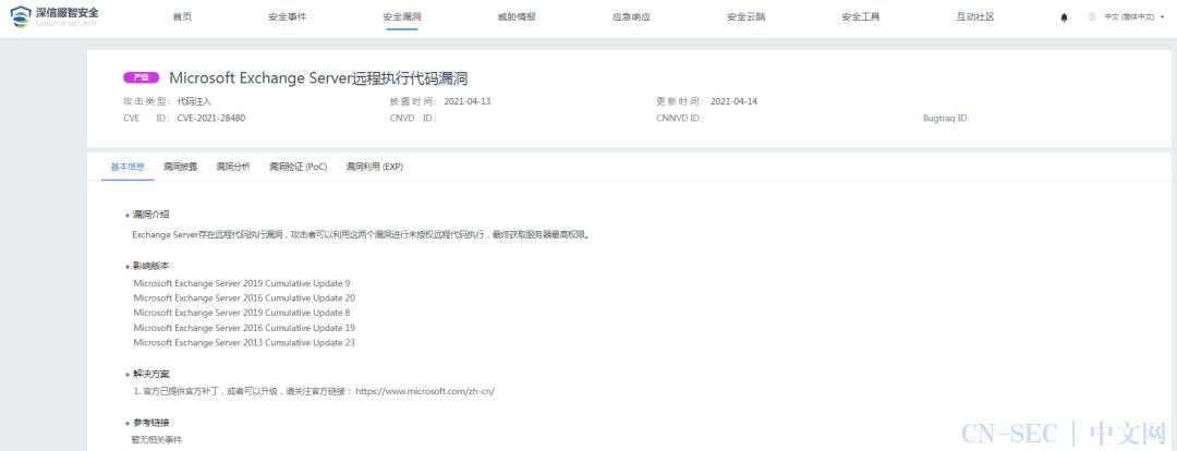 微软补丁日安全通告 4月份