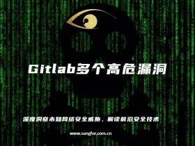 【漏洞通告】Gitlab多个高危漏洞