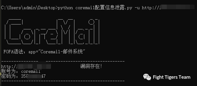 CoreMail信息泄露