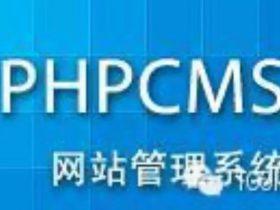 PHPCMS 最新高危注入0day POC