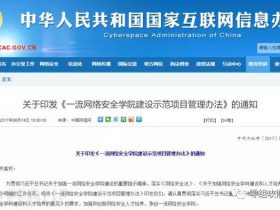 中国网信办与教育部联手:预期十年打造4-6所国际知名网络安全学院