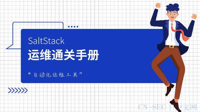 自动化运维神器 —— SaltStack 通关指南