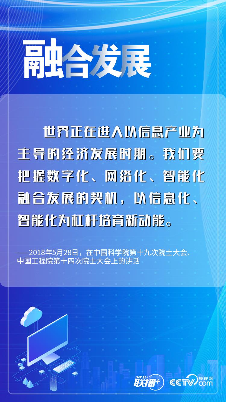 """回顾4·19   五年来 总书记这样纵论中国""""网事"""""""