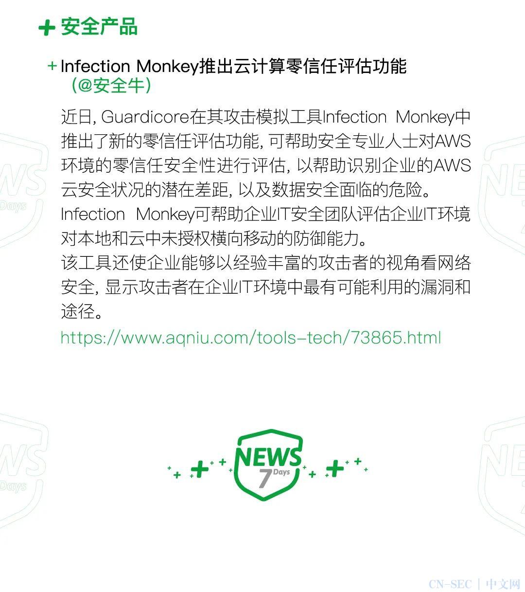 每周安全资讯(2021.4.19-4.23)
