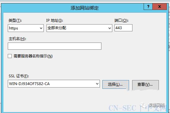 搭建证书服务器
