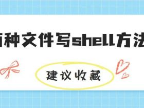 outfile和dumpfile写shell