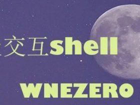 反弹shell之升级交互shell