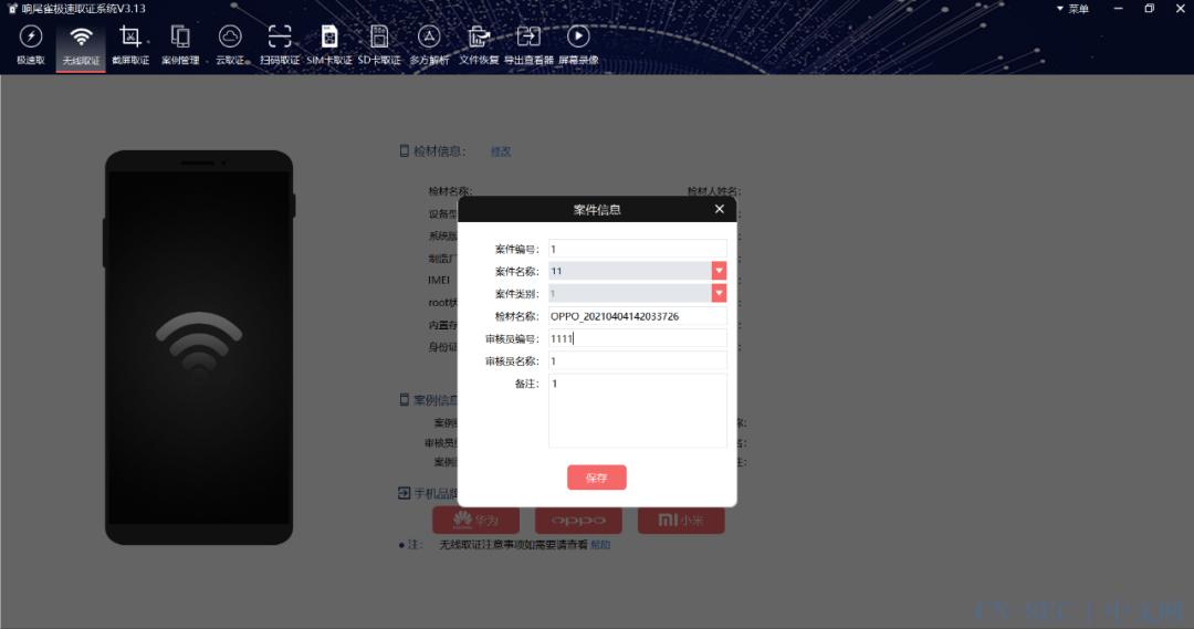一个案例三部手机再现手机取证中微信提取常用方法