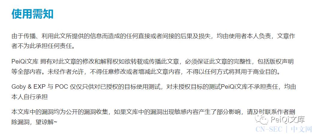 佑友防火墙 后台命令执行漏洞 (重新开放文库啦~)