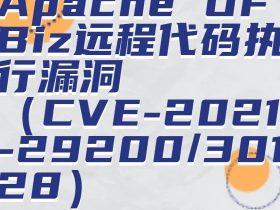 Apache OFBiz远程代码执行漏洞(CVE-2021-29200/30128)