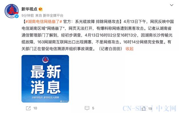 湖南电信网络又崩了?疑似遭到境外黑客DDOS攻击,官方回复光缆故障