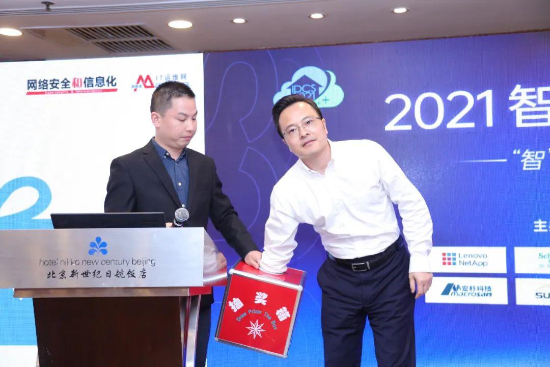 """""""智""""同道合 赋能数据新基建 ——2021智慧数据中心峰会在京成功举行"""