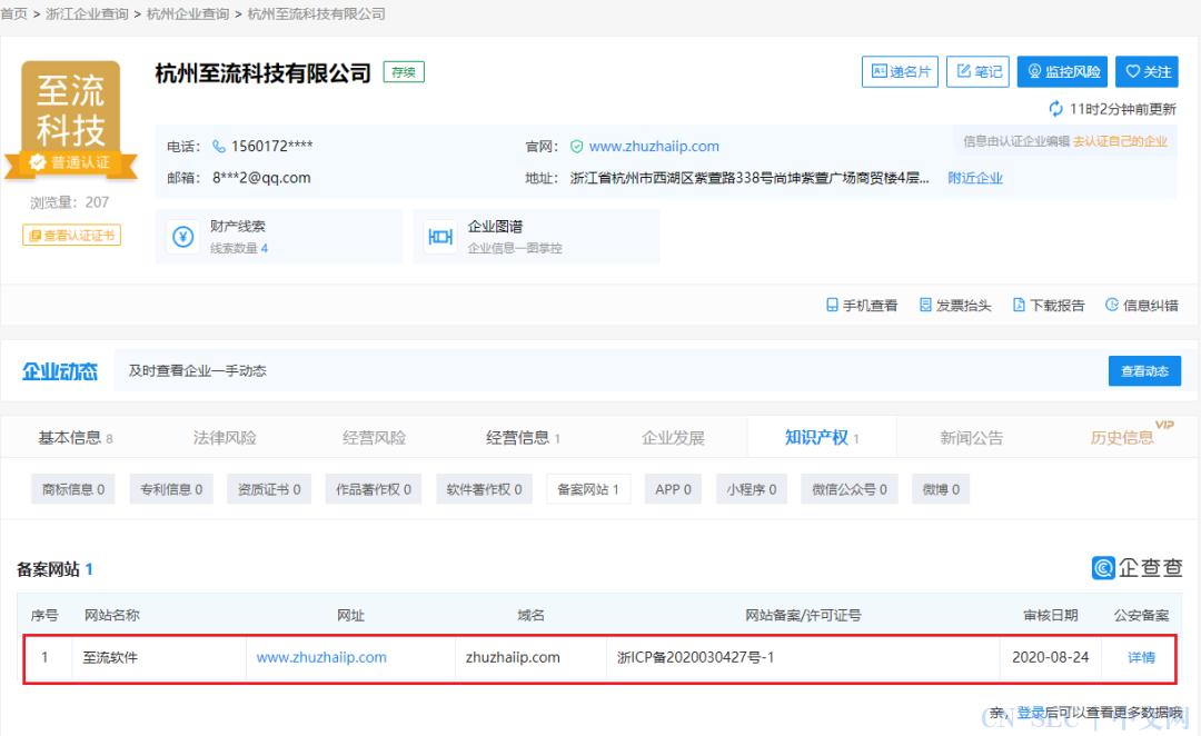 国产软件奇客PDF转换器被曝携带木马病毒