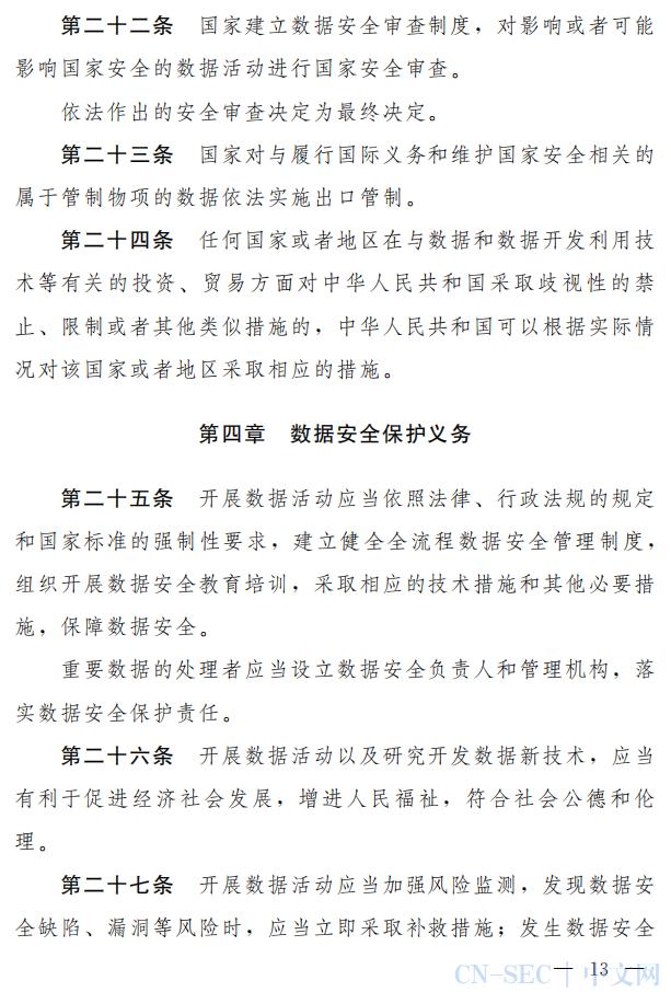 行业动态 | 《中华人民共和国数据安全法(草案)》全文发布
