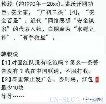 """2021护网日记(第二天)-活捉""""韩毅"""""""