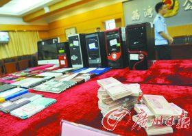 广州警方摧毁跨境网络赌博团伙 10万人参赌 投注近千亿