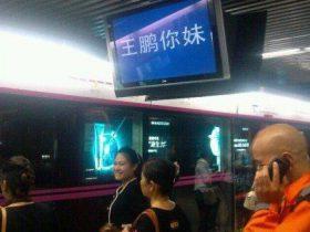"""北京地铁5号线所有电视屏显示""""王鹏你妹""""官方回应"""