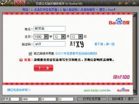 百度红包抽奖辅助程序 VB 源码 自动填写