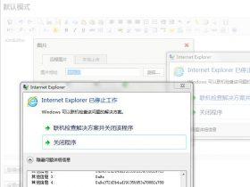 KindEditor 4.0.* 导致 IE 6.0 - IE 9.0 直接崩溃的严重 Bug!