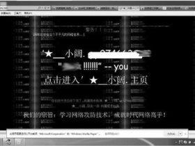 陕西汉中中心血站网页被黑 资料显示黑客仅17岁(图)