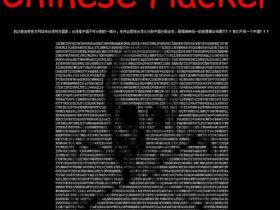 黑客十五年:寻找被黑金毁掉的黑客精神
