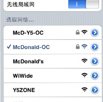 公共无线安全——FakeAP之WiFi钓鱼