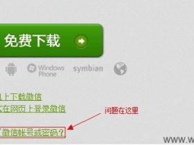 腾讯微信任意用户密码修改漏洞