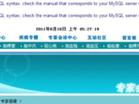 Php安全新闻早8点(2011-11-17 星期四) - 技术文章