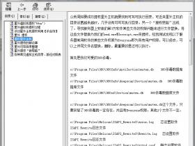 星外(7i24)虚拟主机管理系统,提权方案、方法集合