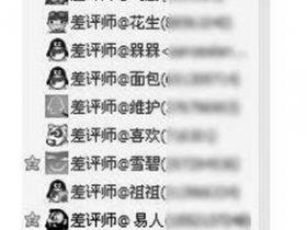 """揭秘网购江湖""""差评师"""" 部分人月入万余元"""