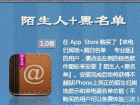 一些 IOS app 再次让我毛骨悚然!尼玛啊!!!