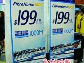 香港推出千兆宽带每月160元 内地网民称伤不起
