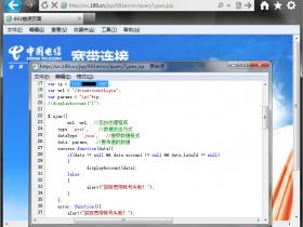 中国电信ADSL宽带信息泄露,可查任意IP对应的宽带账号,电话号码,上门砍人