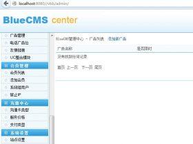 BlueCMS - PHP地方门户系统 0day 大集合