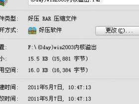 Windows Server 2003/2008 本地提权 0day