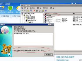 新版安全狗添加账户绕过,新版安全狗 4.0.05221 添加账户存在绕过问题