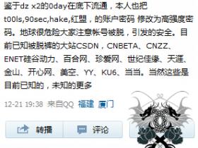 关于 CSDN 数据库600万用户账号密码被盗 以及各大网站数据库被拖