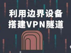 利用边界设备搭建VPN隧道