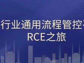 某行业通用流程管控平台RCE之旅