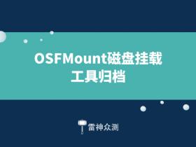 OSFMount磁盘挂载工具归档