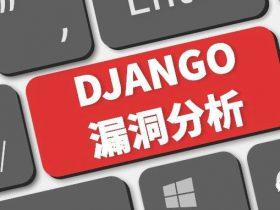 【漏洞分析】Django漏洞分析