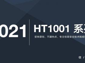 HT1113 搜索引擎自动化利用工具推荐
