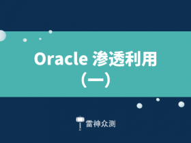 Oracle 渗透利用(一)