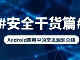 PortalLab | Android应用中的常见漏洞总结