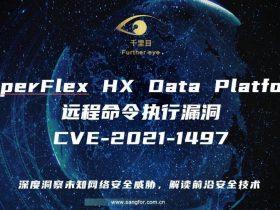 【漏洞通告】HyperFlex HX Data Platform远程命令执行漏洞 CVE-2021-1497