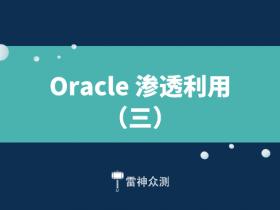 Oracle 渗透利用(三)
