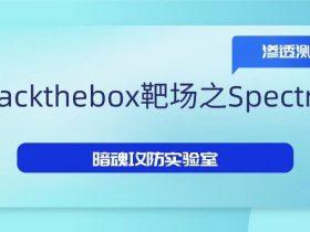【渗透测试】hackthebox靶场之Spectra