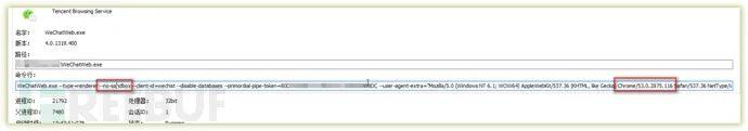 Chrome-0day引发的一波蝴蝶效应